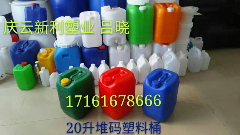 20升L公斤塑料化工桶 20KG塑料堆碼桶PE桶供應