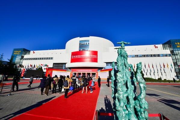 2020china(北京)文专会 中国文明展览会