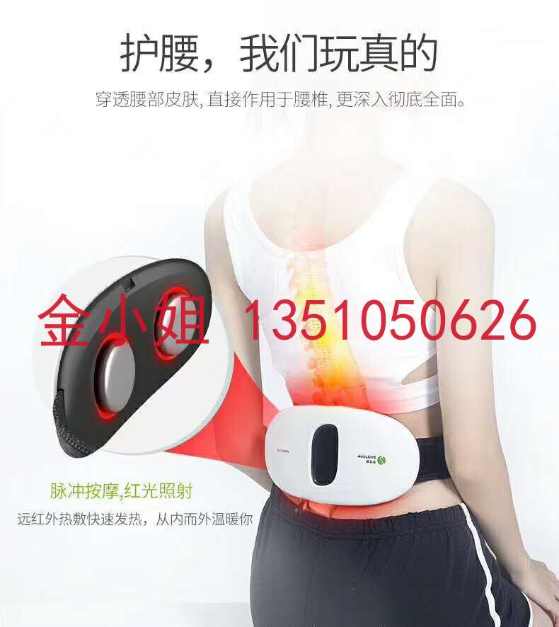 家用式腰腹部按摩仪JCE-901