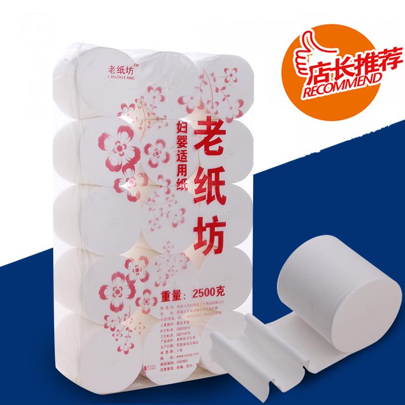 河北卫生纸厂家批发价格 老纸坊