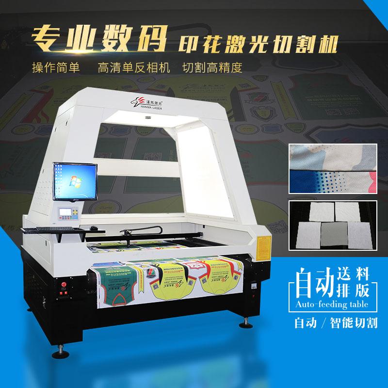 繡花織嘜大幅面自動視覺定位激光切割機漢馬激光廠家直銷