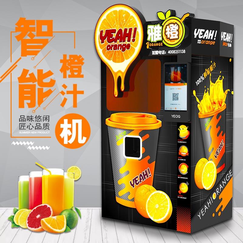 鲜榨橙汁自助售货机、自动橙汁机、艾玩智能自动售货机、全自动鲜榨果汁贩卖机、广州无人售货机实力厂家、厂