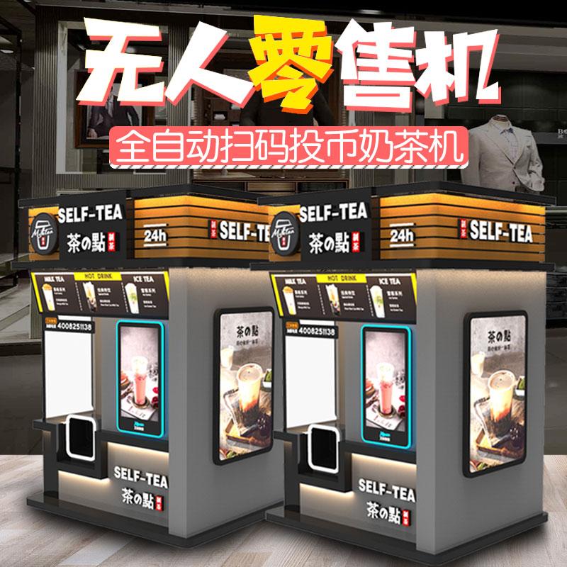 全自动奶茶售卖机、自动奶茶售货机、艾玩智能自动售货机、奶茶自动售货机、广州无人售货机实力厂家、厂价直