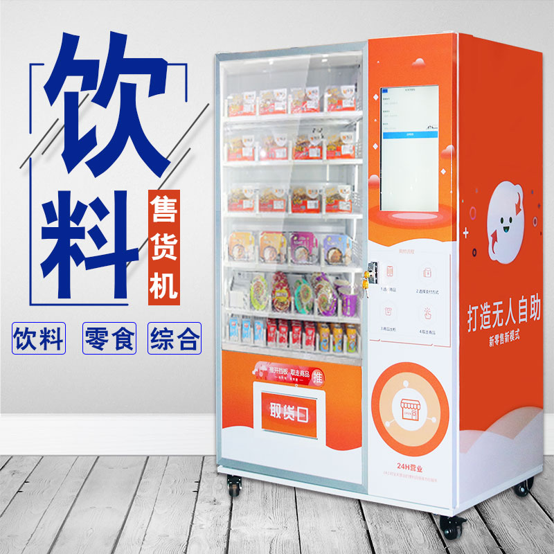 广州艾玩智能饮料零食自动售货机型号KCA48自动售货机实力厂家直销