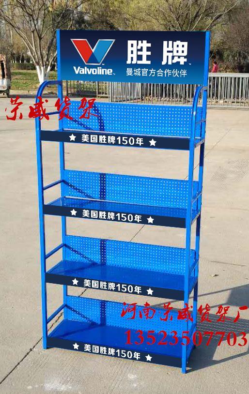 河南荣威货架厂 嘉实多机油价格 美孚机油价格 壳牌机油价格展示架 定做品牌LOGO金属展示架