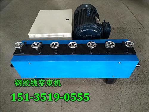广州绞线穿束机,50米钢绞线穿线机