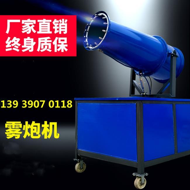 萍乡60米雾炮机组图