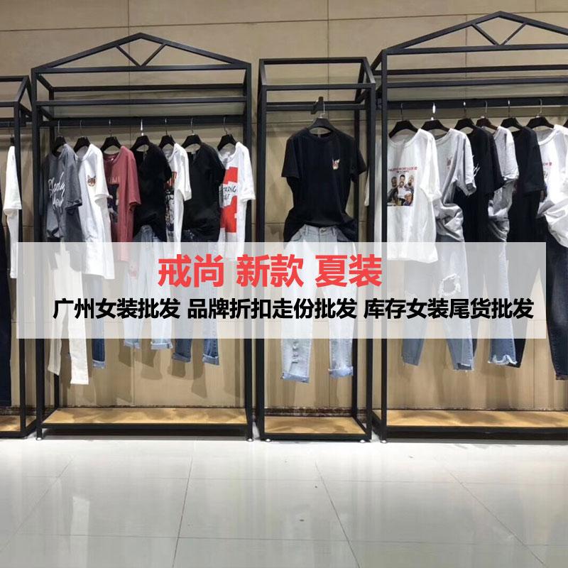 2019年新款戒尚夏季女装 品牌折扣尾货库存批发走份