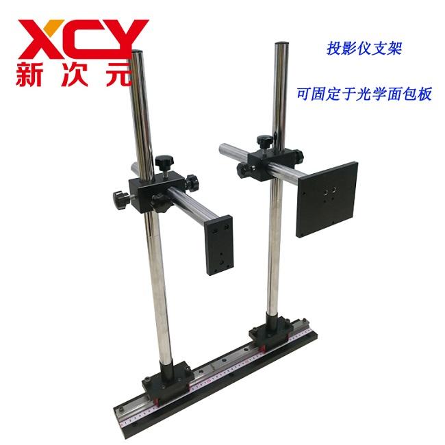 新次元科技单目机器视觉相机投影仪固定支架XCY-SPT-V2