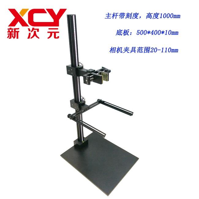 新次元科技机器视觉手摇平台/工业相机支架XCY-CR-V2