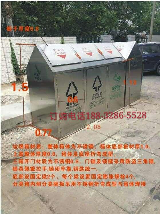 供应分类垃圾箱、北京不锈钢分类垃圾箱