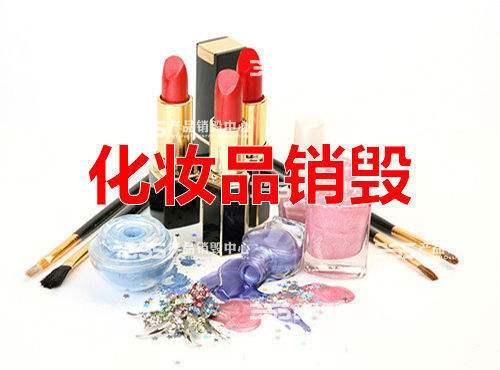 每噸過期的化妝品銷毀相關步驟、價格方面可咨詢洽談分揀處理