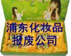 上海報廢的化妝品銷毀點擊了解、上海化妝品成品銷毀全流程
