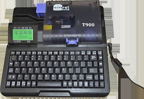号码管打号机T900 赛恩瑞德 双行套管记号机