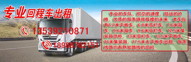 广东惠州博罗县到河南省河南省13米平板车回程车大货车出租