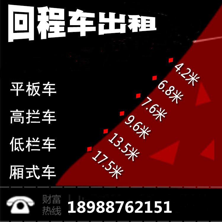 广东惠州博罗县到西藏林芝地区9米6高栏车回程车大货车出租