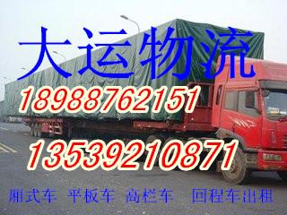 广东惠州博罗县到山西省临汾市9米6高栏车回头车出租
