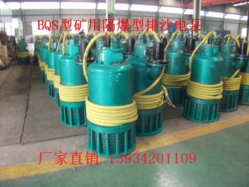 秦皇岛唐山bqw12-55-5.510kw排沙潜水泵