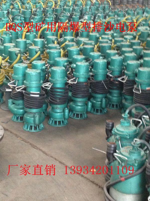 阿推擅bqs150-802-75ns矿用除夜功率排沙泵