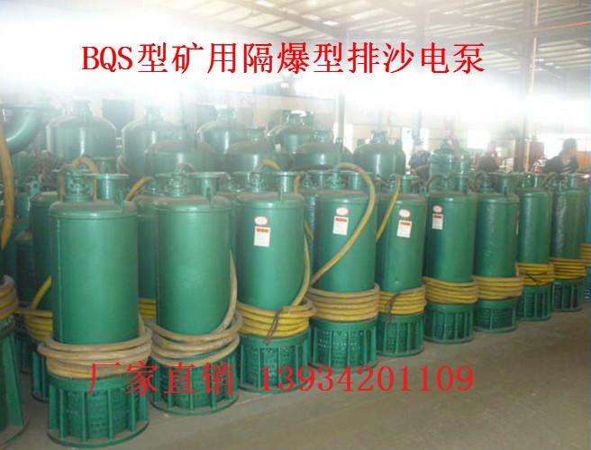 五家渠喀什bqw200-663-55�V用高�P程排污泵
