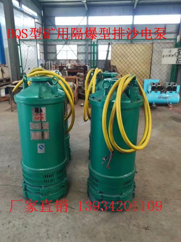 德阳达州bqs15-702-7.5n除夜流量电动排沙泵