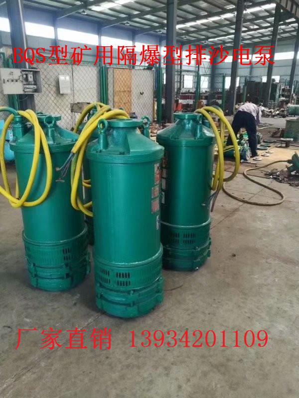 湘潭邵�bqw80-20-11k�V用大功率排沙泵