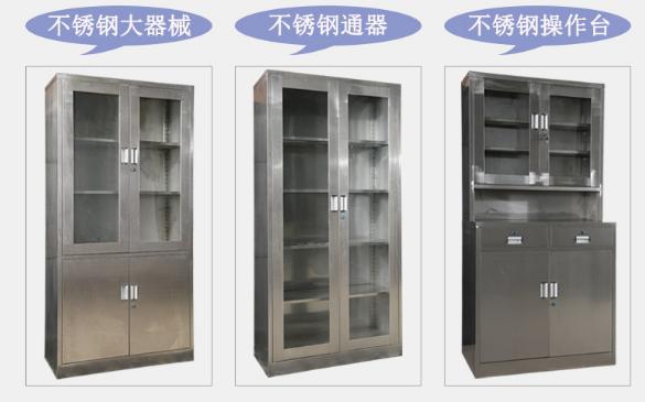 保定不銹鋼制文件柜、不銹鋼資料柜廠家銷售