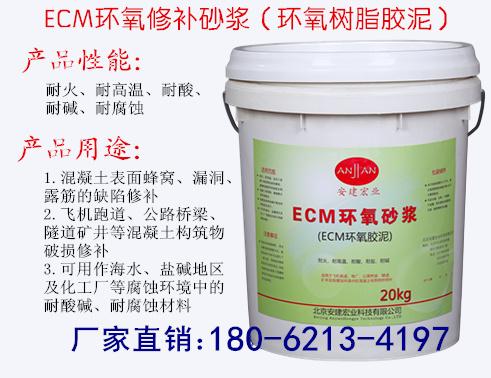 岑溪ECM環氧砂漿多少錢行業標準