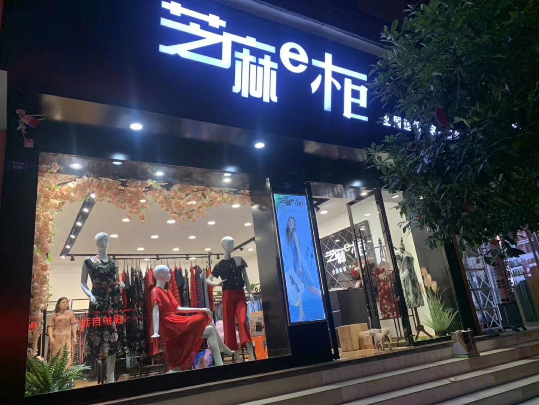 百图、淑女屋等女装品牌火了,17年推出的云南楚雄芝麻e柜更火了