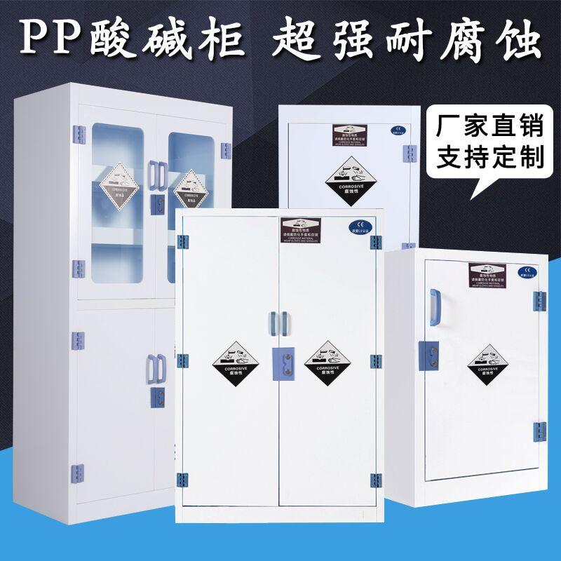石家庄pp药品柜 全钢药品柜 不锈钢药品柜厂家定做