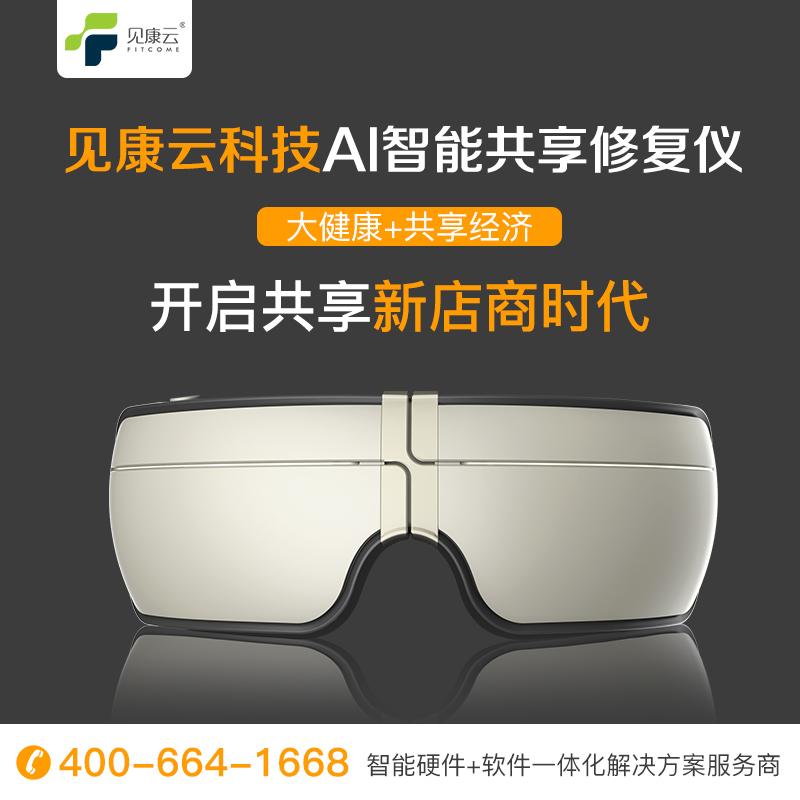 眼部按摩�x-眼部按摩�x�S家-共享眼部按摩�x代理加盟-�康云科技