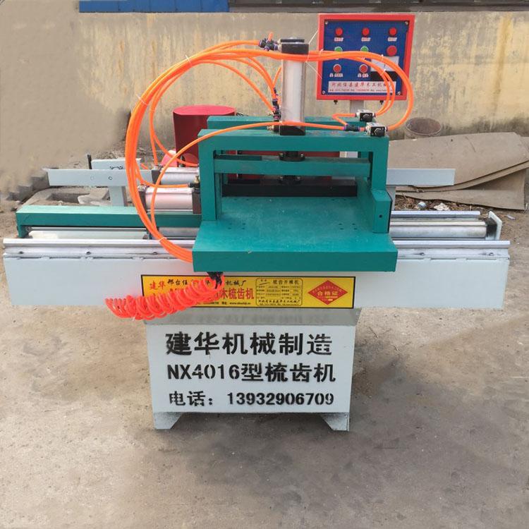 木匠机器劣秀厂家-建华木匠 小型半自动梳齿机 梳齿机厂家直支 专业接木机梳齿机配备