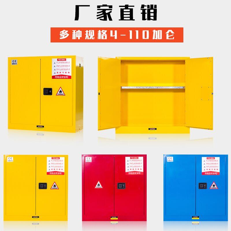 石家庄防爆柜、安全柜、化学品安全柜厂家销售