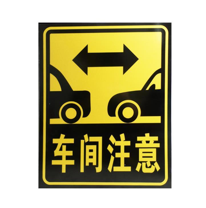 道路安全指示