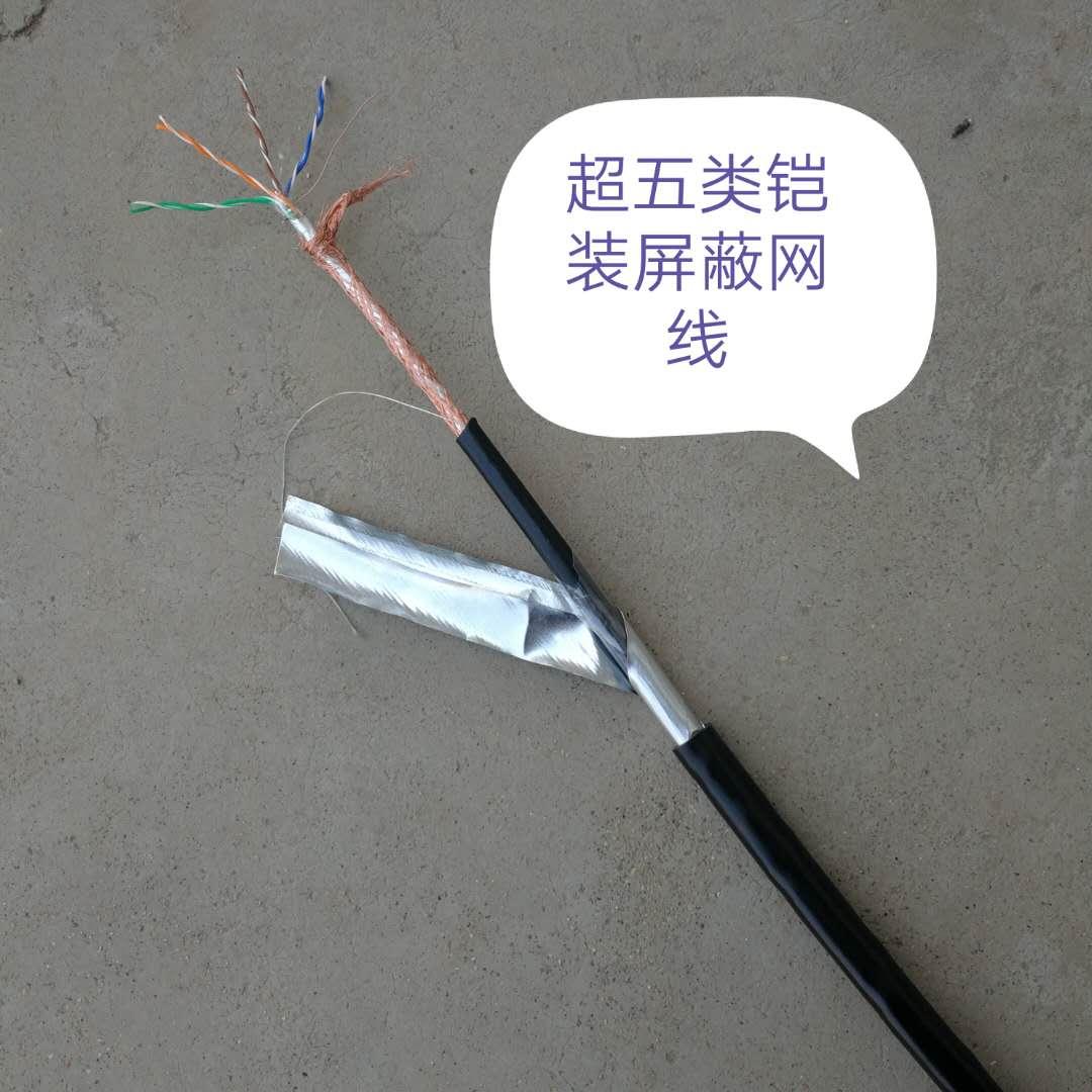 始兴耐高温控制电缆KFFR联系地址