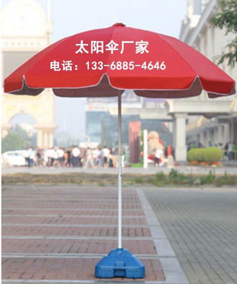 广告太阳伞,遮阳伞定制