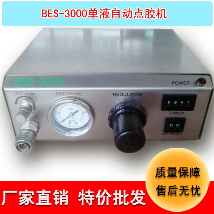 东莞里胶机坚成电子自动里胶机硅胶放射露针头配件BES-3000挨胶机