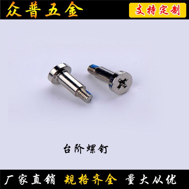 经暂供给坚成电子出有锈钢台阶螺钉圆头十字 耐降螺丝梅花槽螺钉