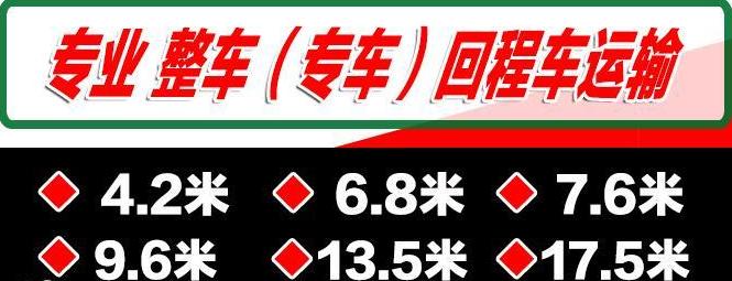 武汉到随州市9.6米13米17.5米平板车出租