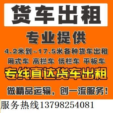 武汉到河源市9.6米13米17.5米平板车出租