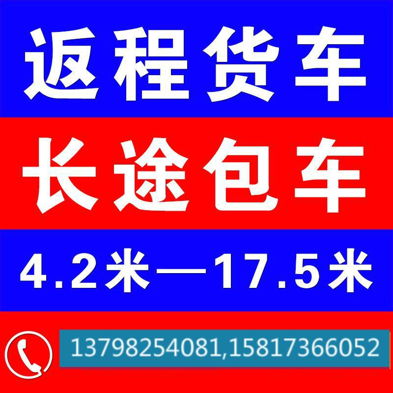 武汉到济南市9.6米13米17.5米平板车出租