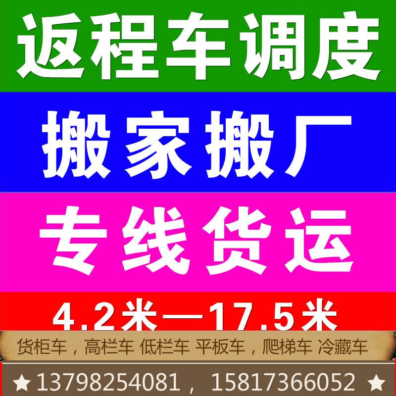 宝安区光明到邵阳市专线万博最新体育app公司大货车出租公司