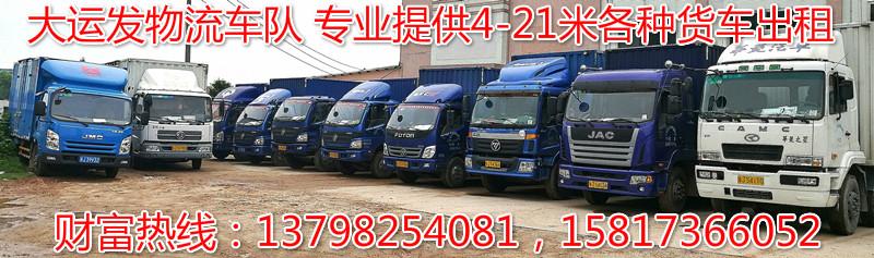 武汉到拉萨市9.6米13米17.5米平板车出租