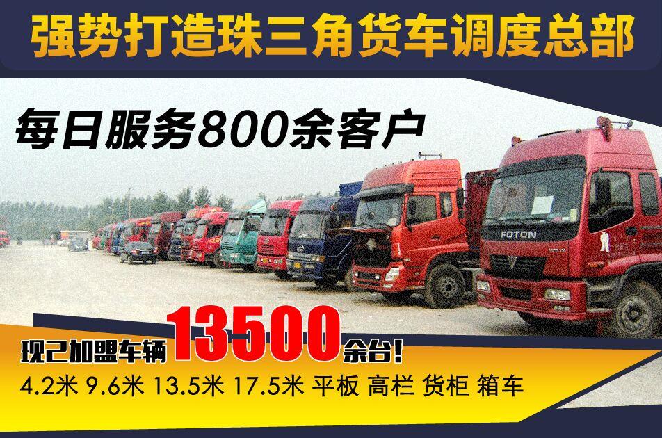 惠东到廊坊9.6米13米17.5米平板车出租