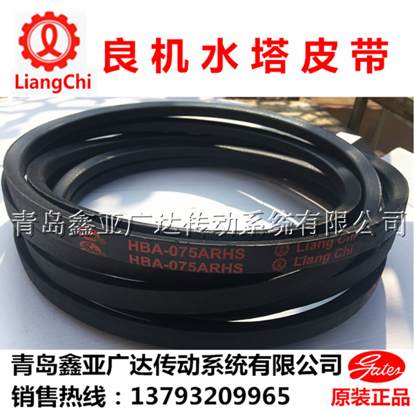 盖茨良机Liangchi 冷却塔皮带 水塔带VBA-150-B HBA全系列