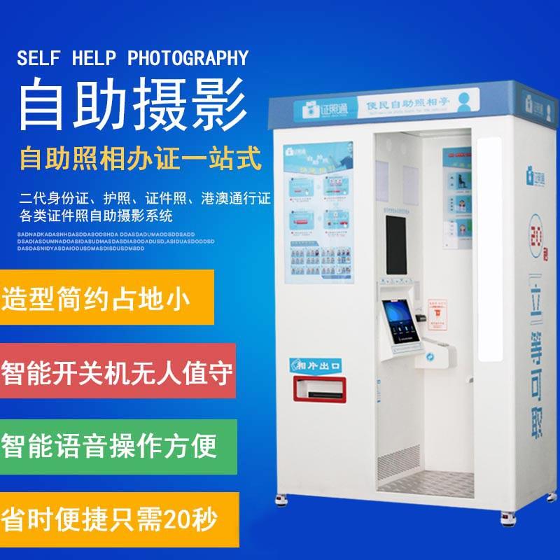 上海地铁自助照相 证照通便民自助照相