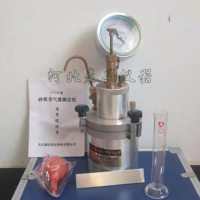LS-546型 沙浆露气量测定仪