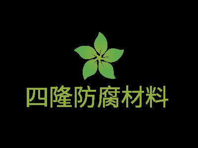 廊坊四隆防腐大香蕉在观免费2018有限公司