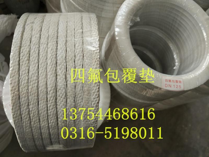 果洛玛沁县四氟包覆垫橡胶包覆垫反应釜橡胶垫片