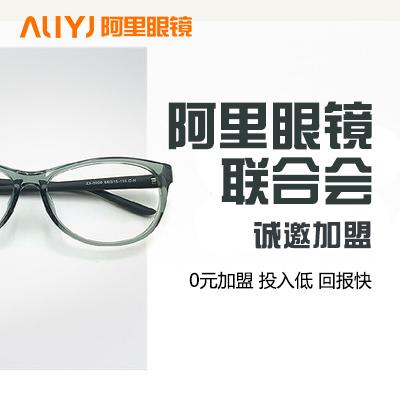 眼镜店加盟 全国连锁眼镜品牌连锁代理 免费加盟 全程帮扶 大品牌投入低收益快